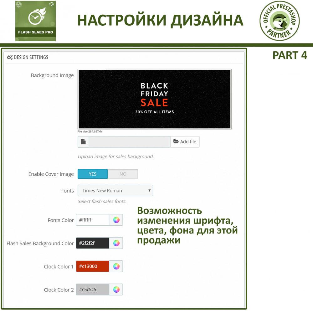module - Закрытых и рекламных распродаж - Про Флеш Распрдажи: Скидки с таймером обратного отсчета - 13
