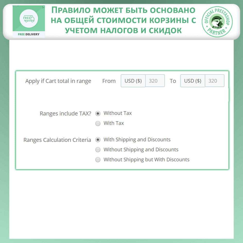 module - Стоимость доставки - Предварительная бесплатная доставка - 5
