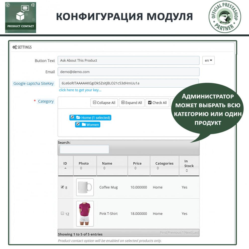module - Форма обратной связи и Опросы - Контакт с продуктом - Форма запроса - 5