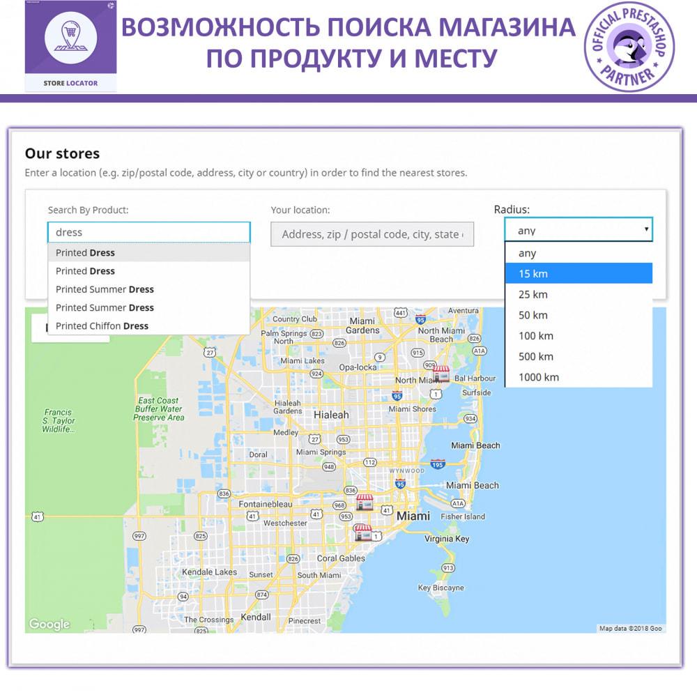 module - Международный рынок и геолокация - Поиск магазинов на Google Maps - 6