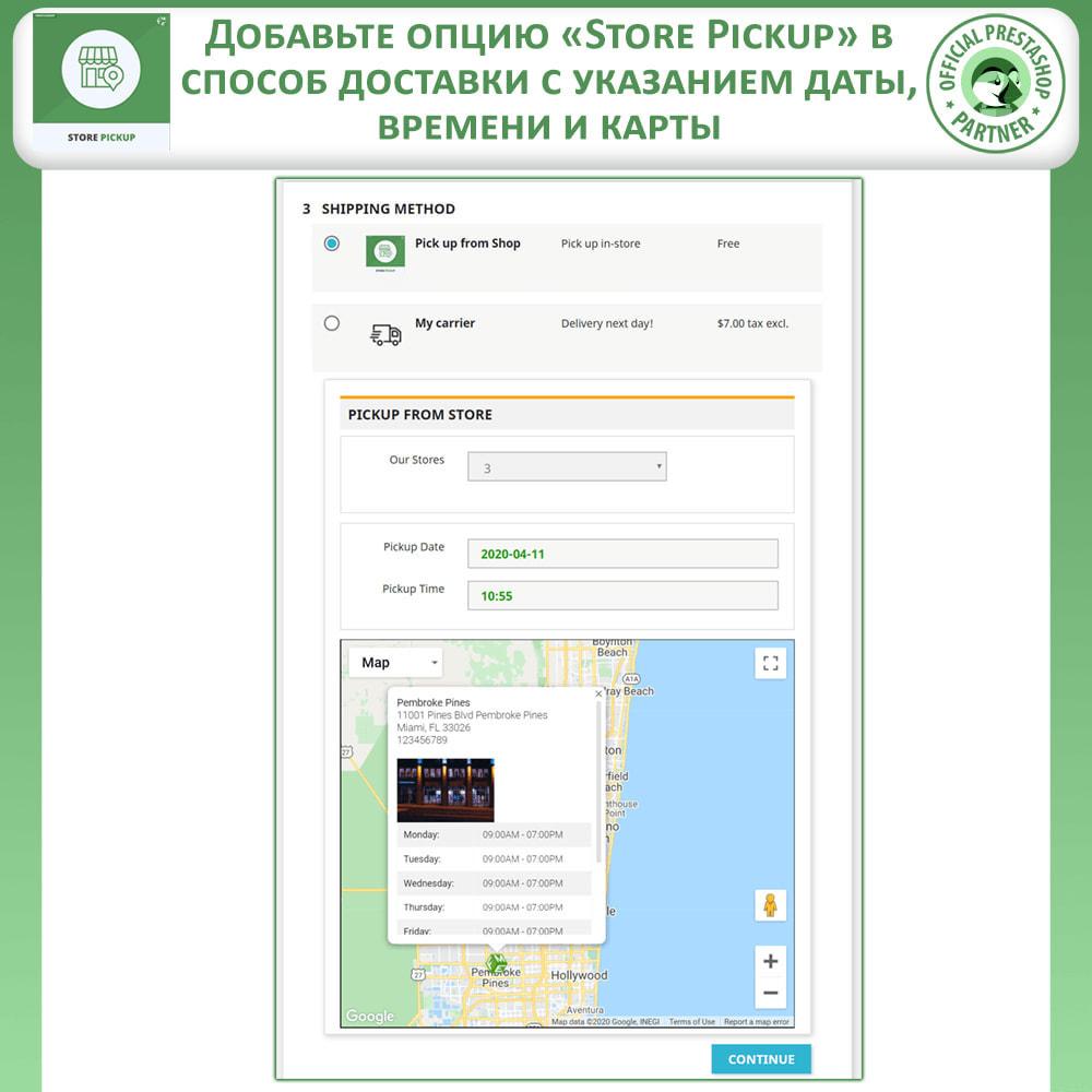 module - Пункты выдачи и Получение в магазине - Store Pickup - 2
