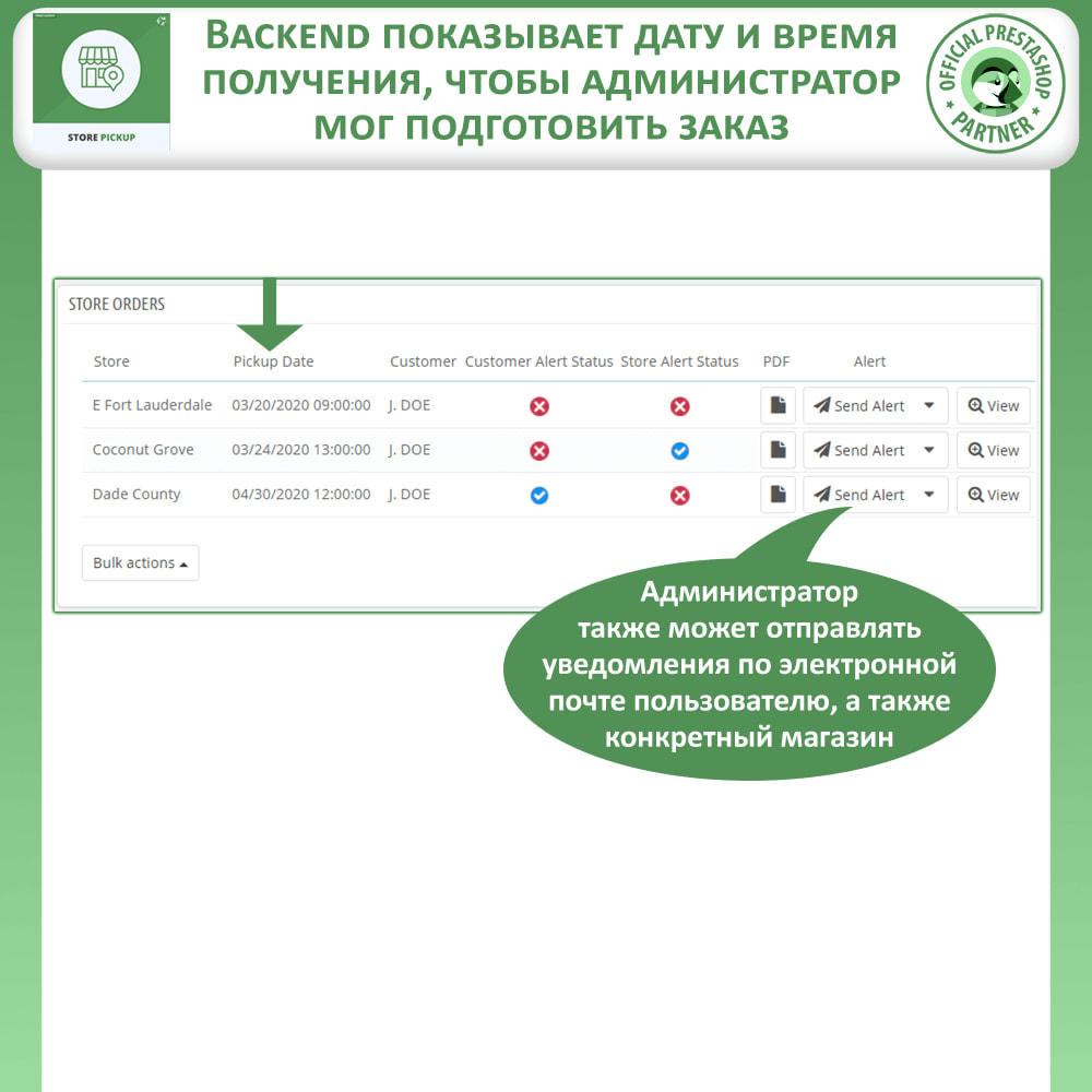 module - Пункты выдачи и Получение в магазине - Store Pickup - 7