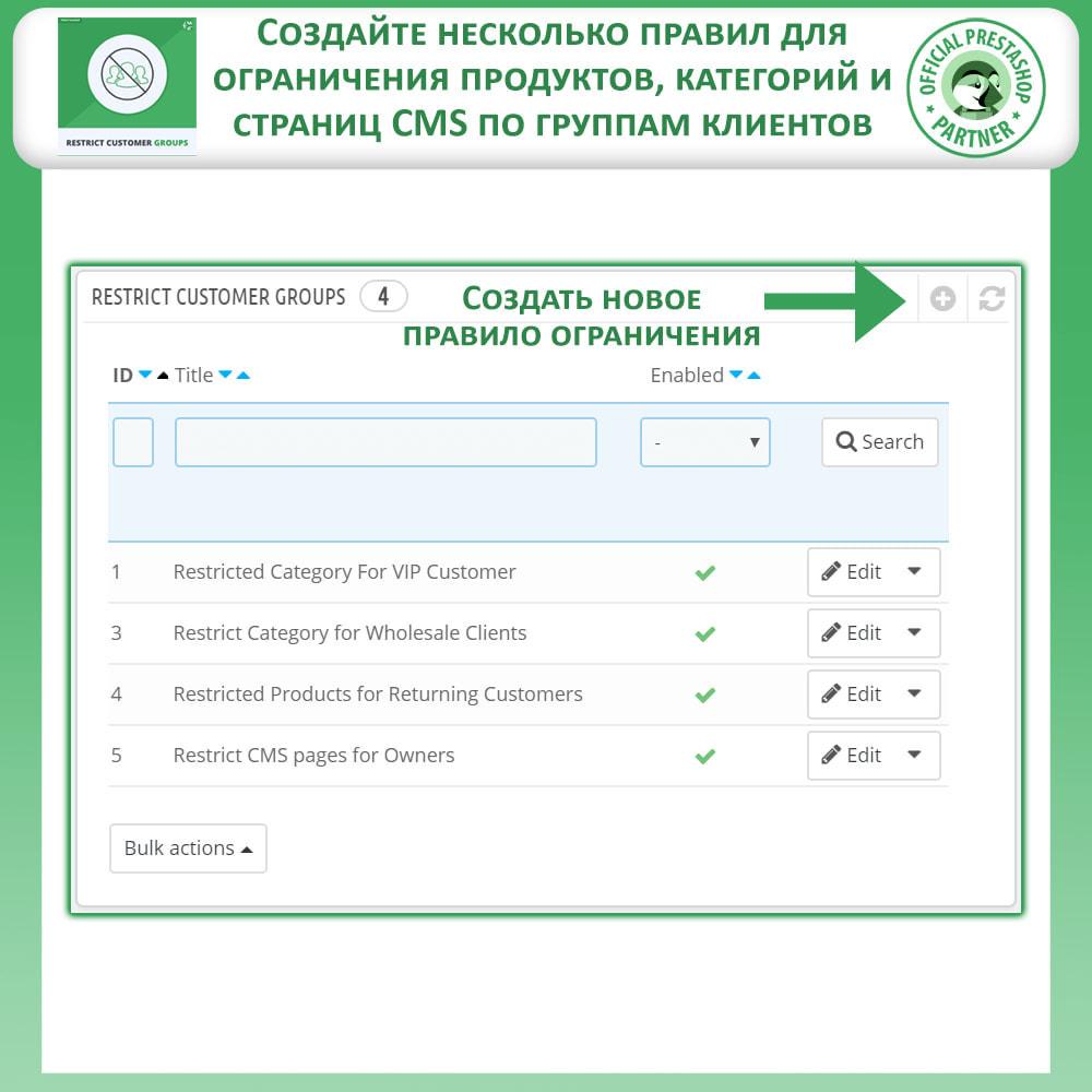 module - Дополнительной информации и вкладок товара - Ограничить продукты, категории, CMS по группам клиентов - 2