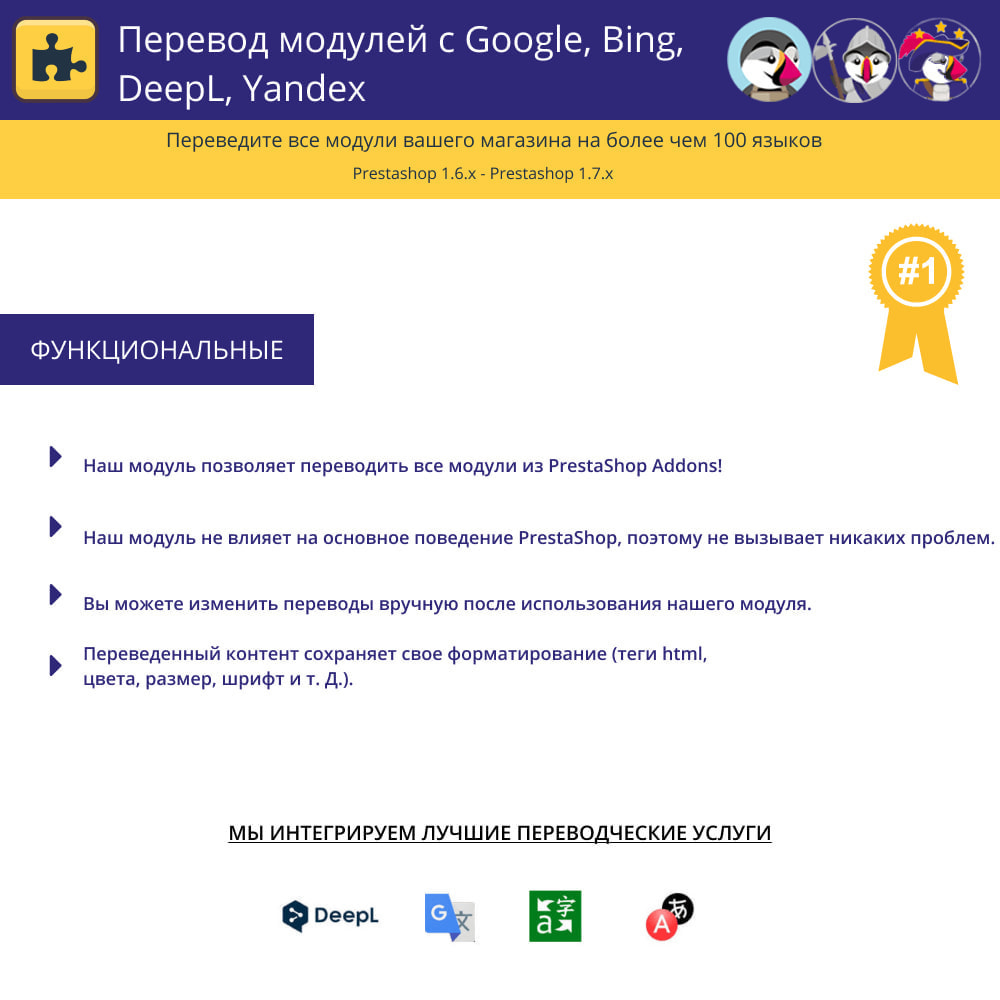 module - Международный рынок и геолокация - Translation of modules with Google, Bing, DeepL, Yandex - 1