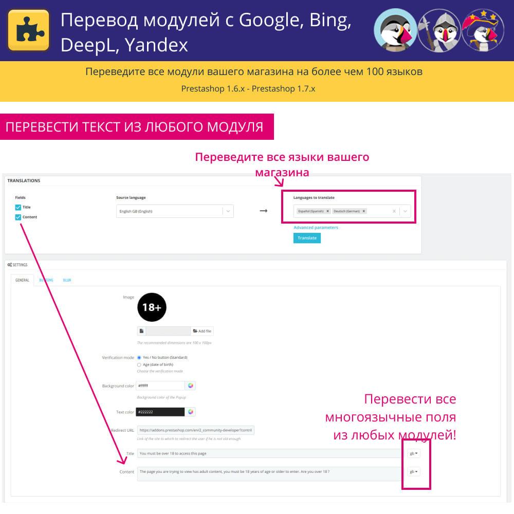 module - Международный рынок и геолокация - Translation of modules with Google, Bing, DeepL, Yandex - 2