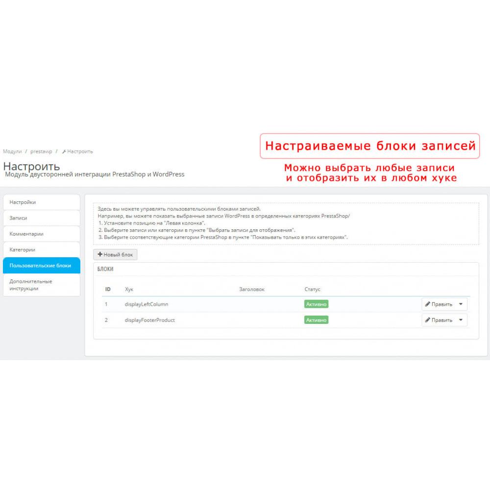 module - Блог, форумов и новостей - Двусторонняя интеграция PrestaShop и WordPress - 9