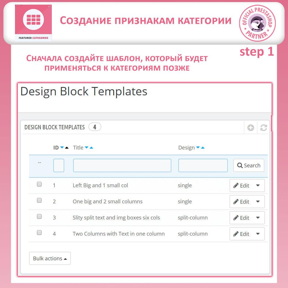 module - Адаптация страницы - Рекомендуемые Категории - 9