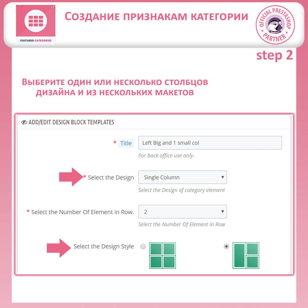 module - Адаптация страницы - Рекомендуемые Категории - 10
