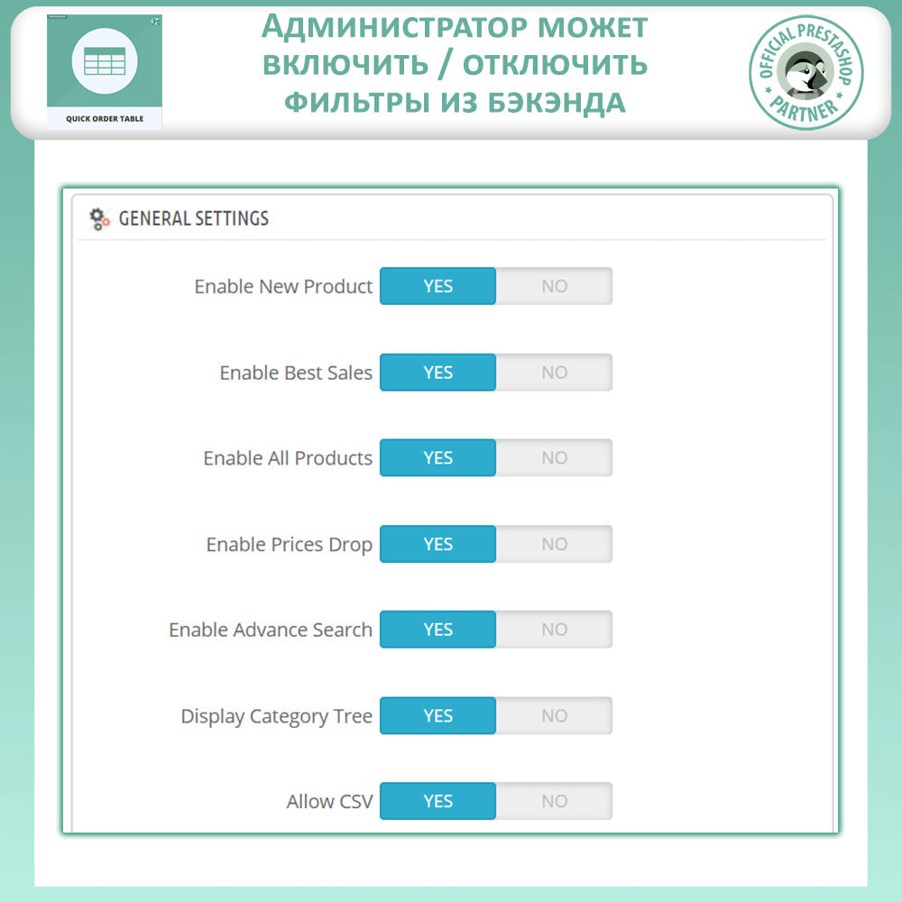 module - Управление заказами - Таблица быстрого заказа - 7