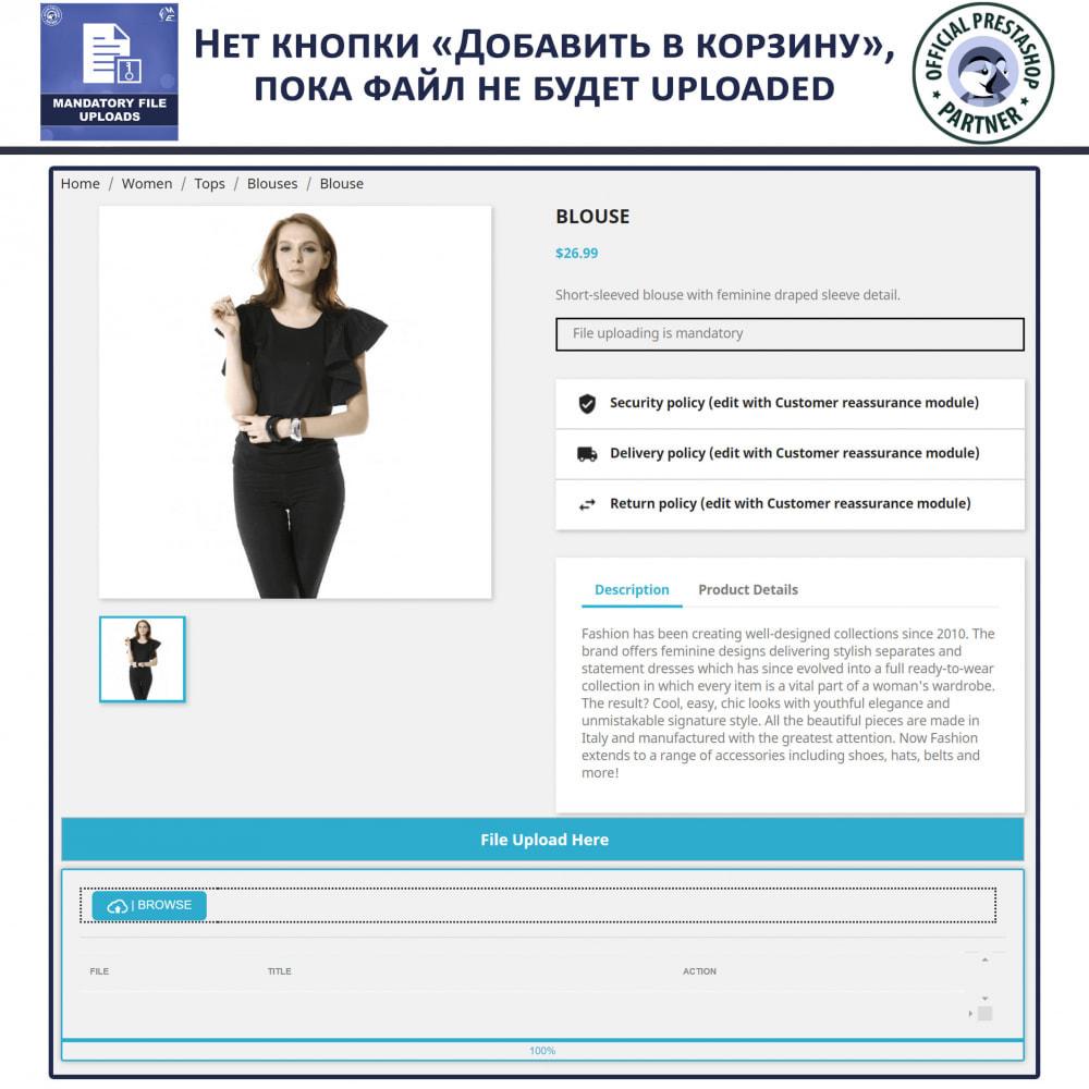module - Дополнительной информации и вкладок товара - Обязательная загрузка файла - 3