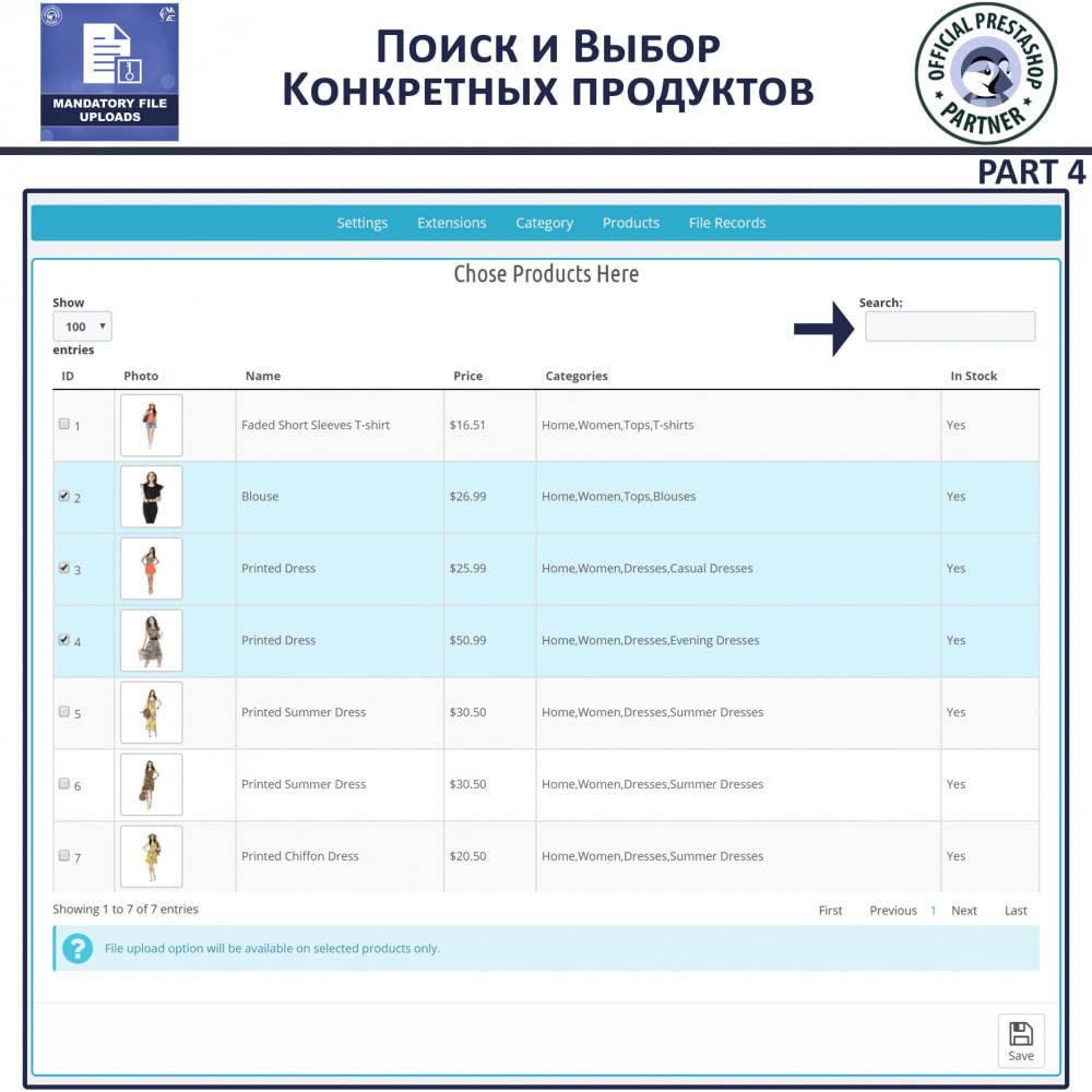 module - Дополнительной информации и вкладок товара - Обязательная загрузка файла - 8