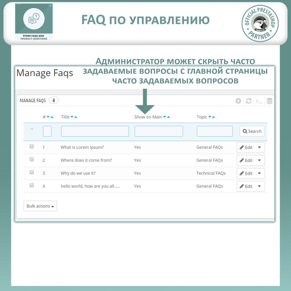 module - ЧАВО (FAQ) - Магазин FAQs + Товар FAQs (Часто задаваемые вопросы) - 11