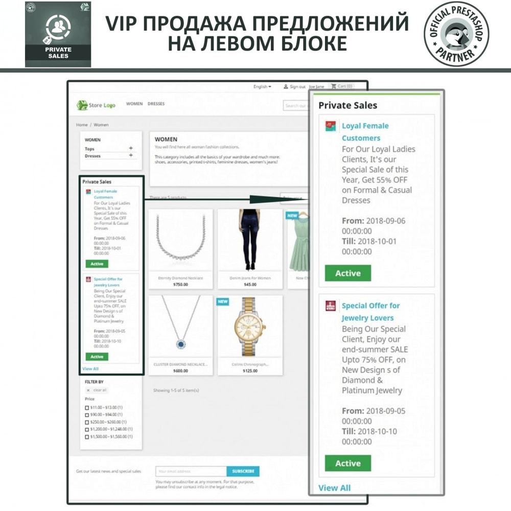 module - Закрытых и рекламных распродаж - Частные категории и продажи для групп VIP-клиентов - 2
