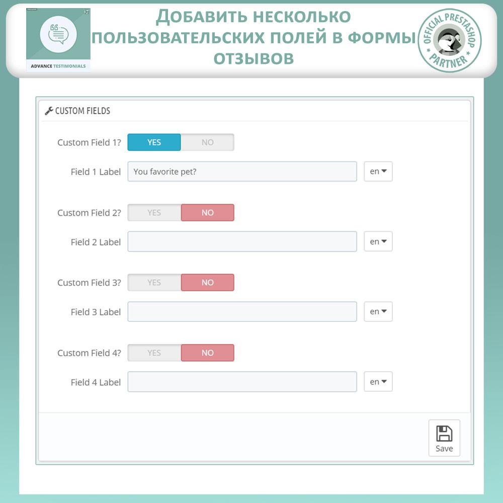 module - Отзывы клиентов - Продвинутый Отзывы - Отзывы клиентов с изображениями - 13