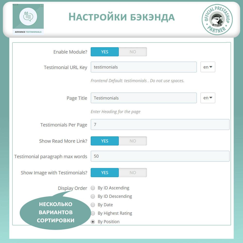 module - Отзывы клиентов - Продвинутый Отзывы - Отзывы клиентов с изображениями - 14