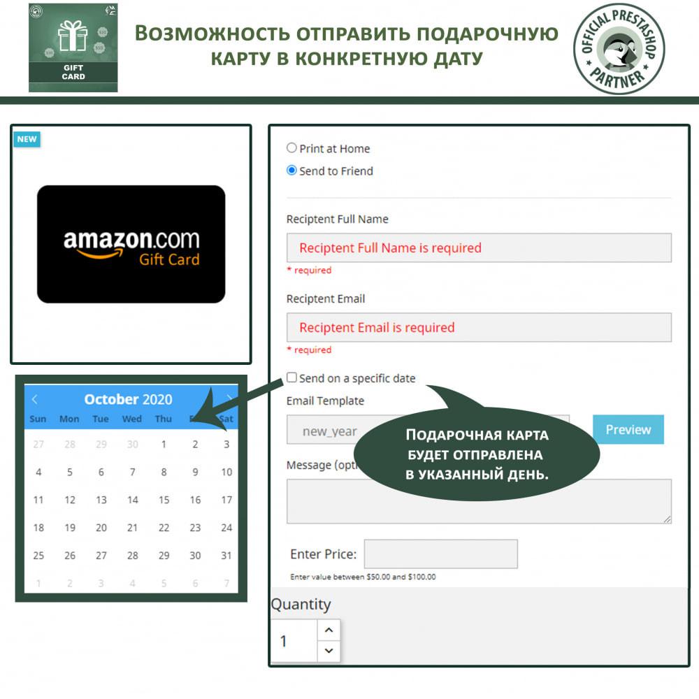 module - Список желаний и Подарочный купон - Подарочная карта - 4