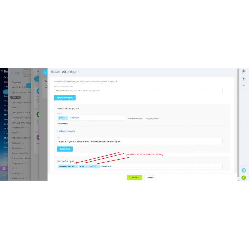 module - Соединение с внешней программой (CRM, ERP...) - Битрикс24 - 2
