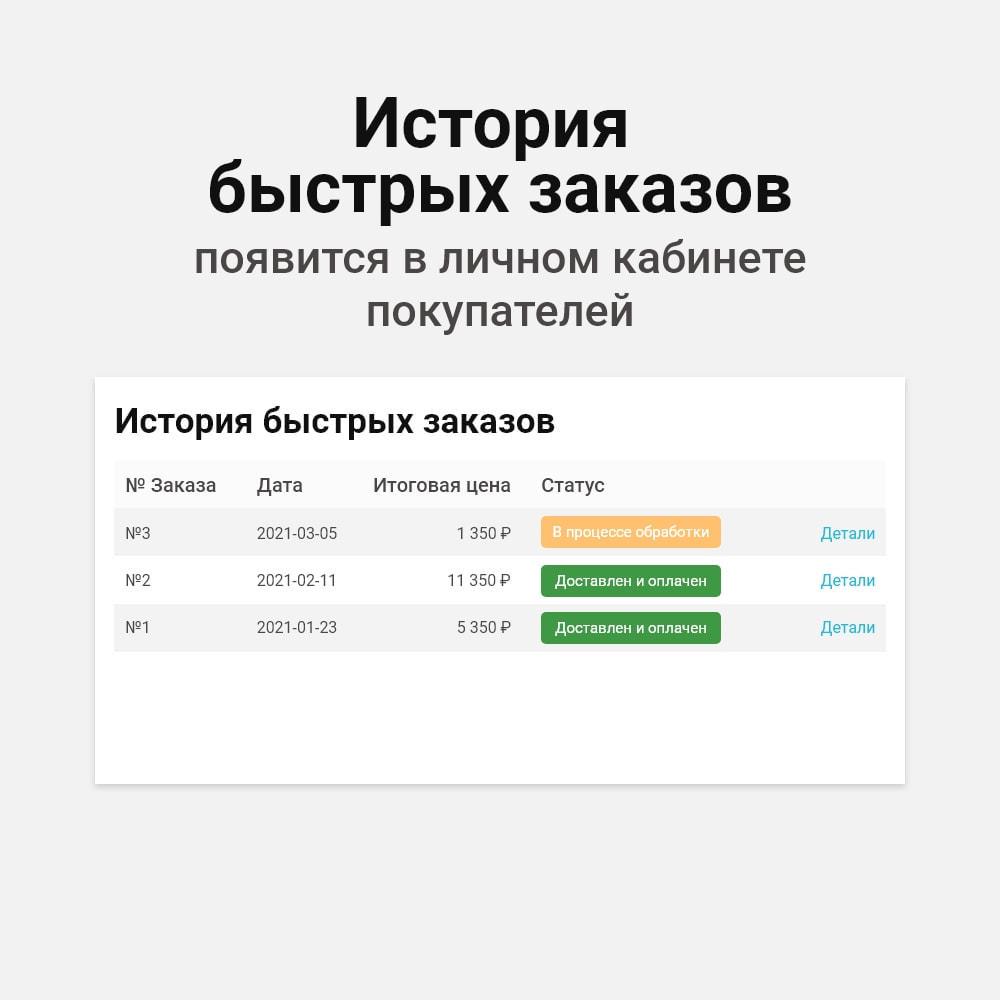 module - Процесс заказа - Заказ в один клик - 5