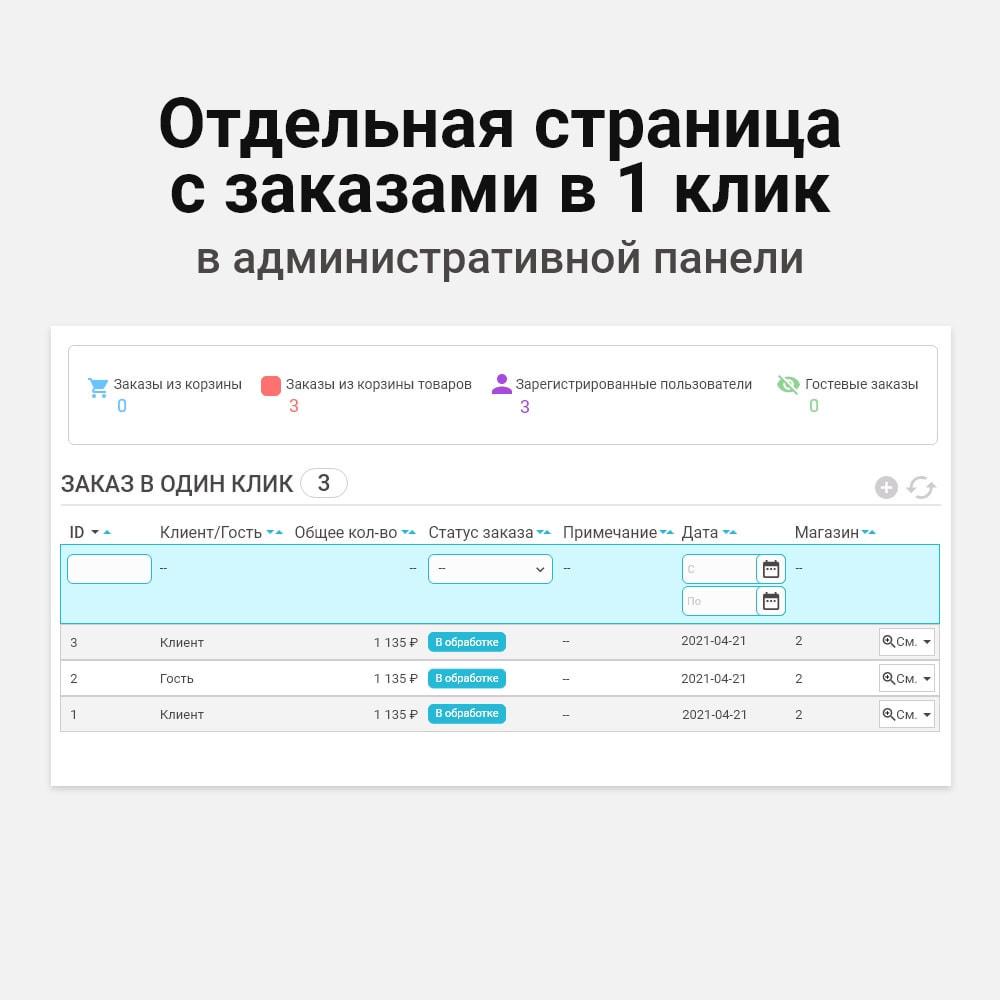 module - Процесс заказа - Заказ в один клик - 10