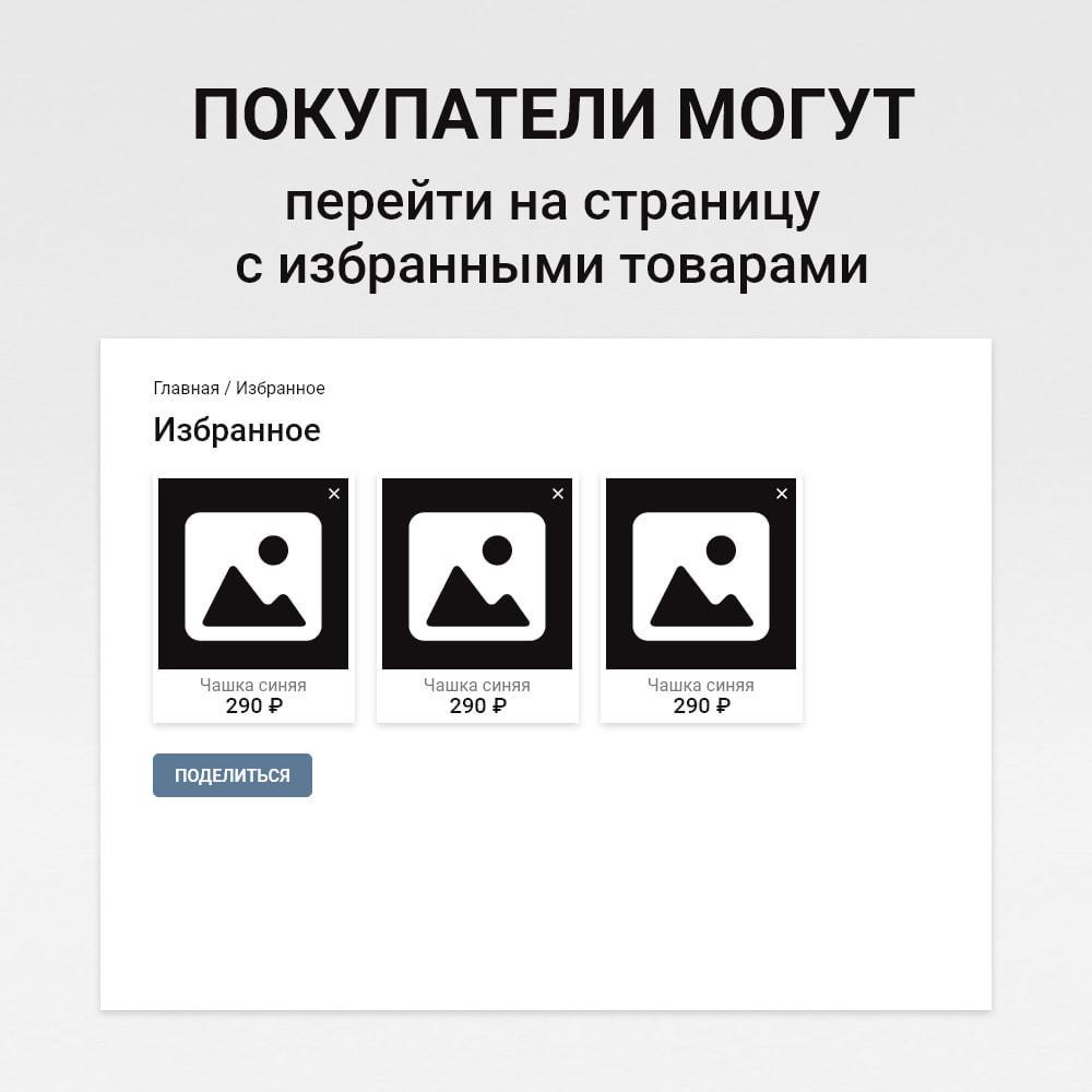 module - Список желаний и Подарочный купон - Список желаний / Избранные товары - 6