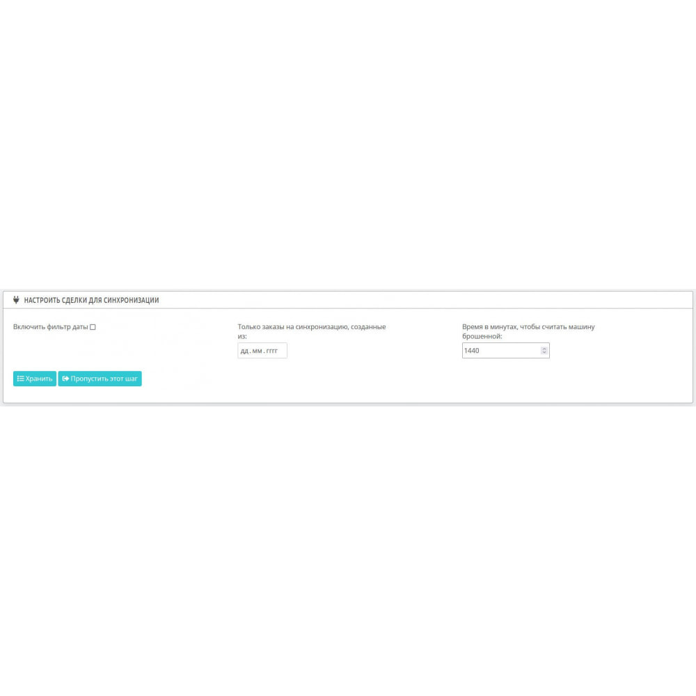 module - Перенаправление и Брошенные корзины - Интеграция электронной коммерции HubSpot - 5