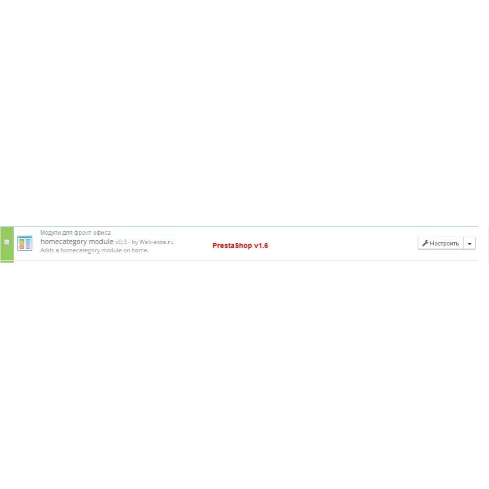 module - управления товарами на стартовой странице - Категории на главной странице - 2