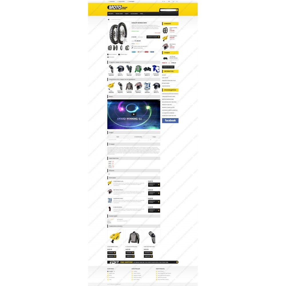 theme - Coches y Motos - Responsive Online Moto Store - 9