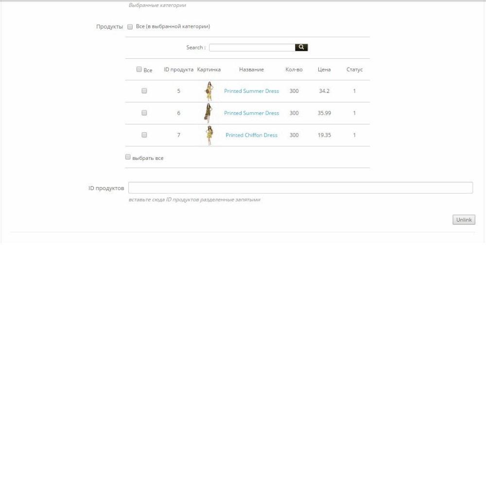 module - Быстрое & массовое редактирование - Массовое перемещение продуктов между категориями - 2