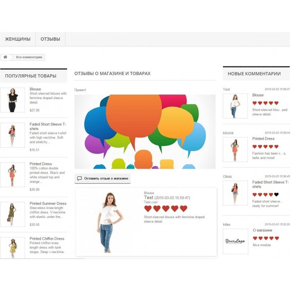 module - Отзывы клиентов - Отзывы, комментарии о магазине и товарах. - 1