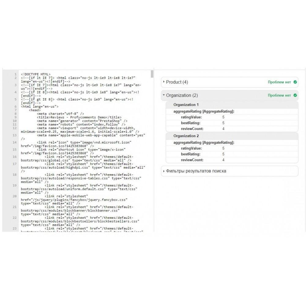 module - Отзывы клиентов - Отзывы, комментарии о магазине и товарах. - 12