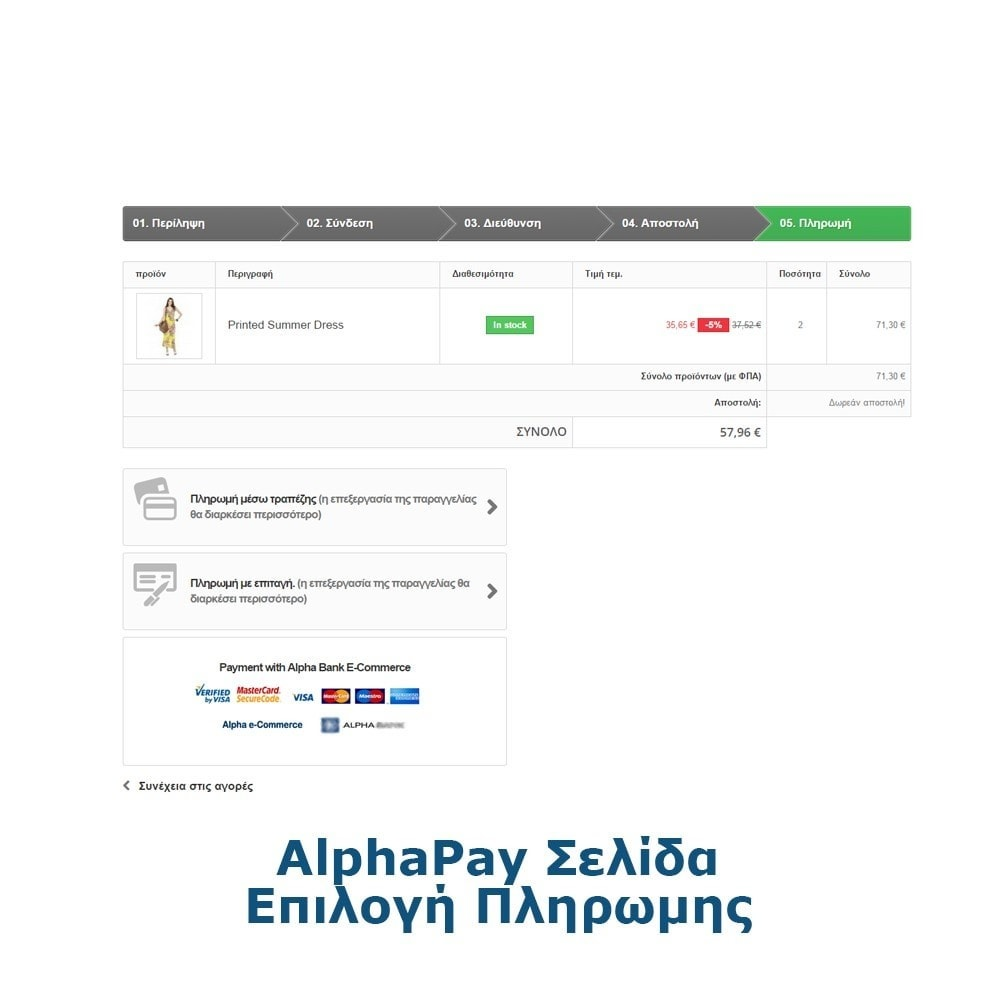module - Payment by Card or Wallet - AlphaPay - 4