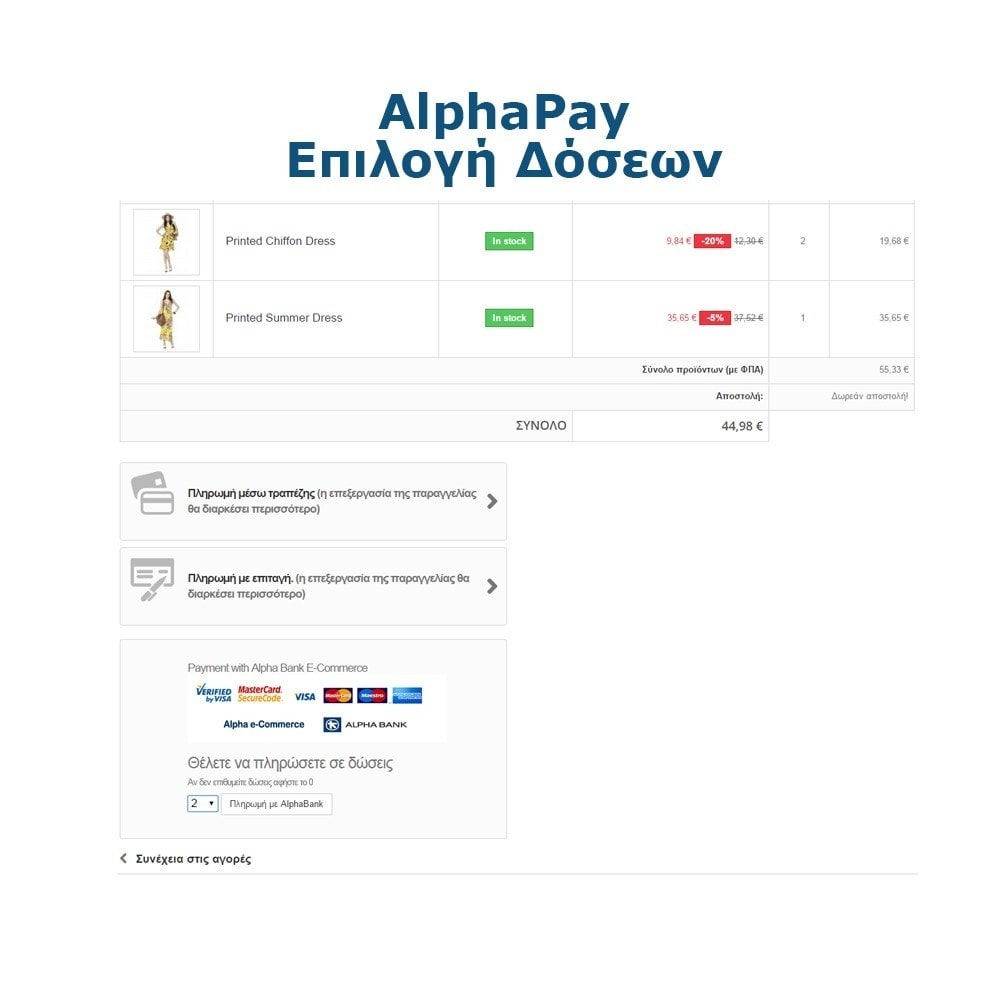 module - Payment by Card or Wallet - AlphaPay - 8