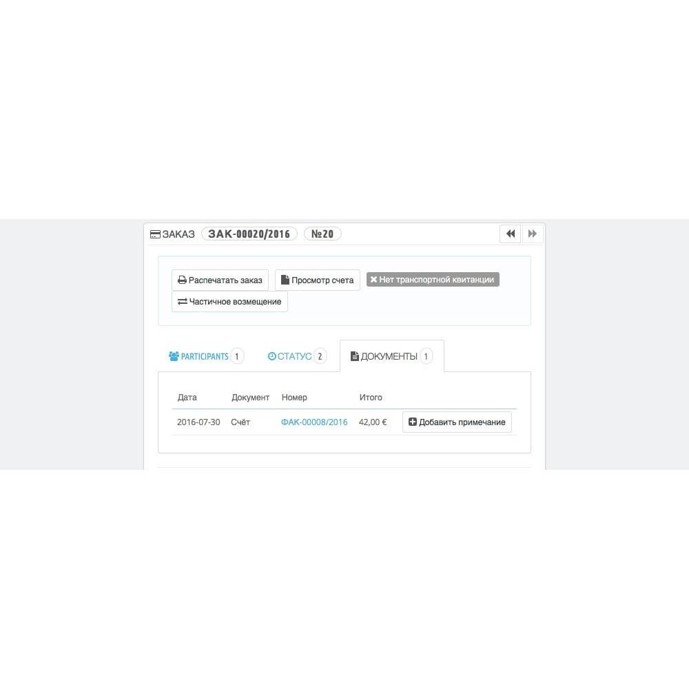 module - Бухгалтерии и выставления счетов - нумерации, Счёт - Заказ, Мультимагазин - 4