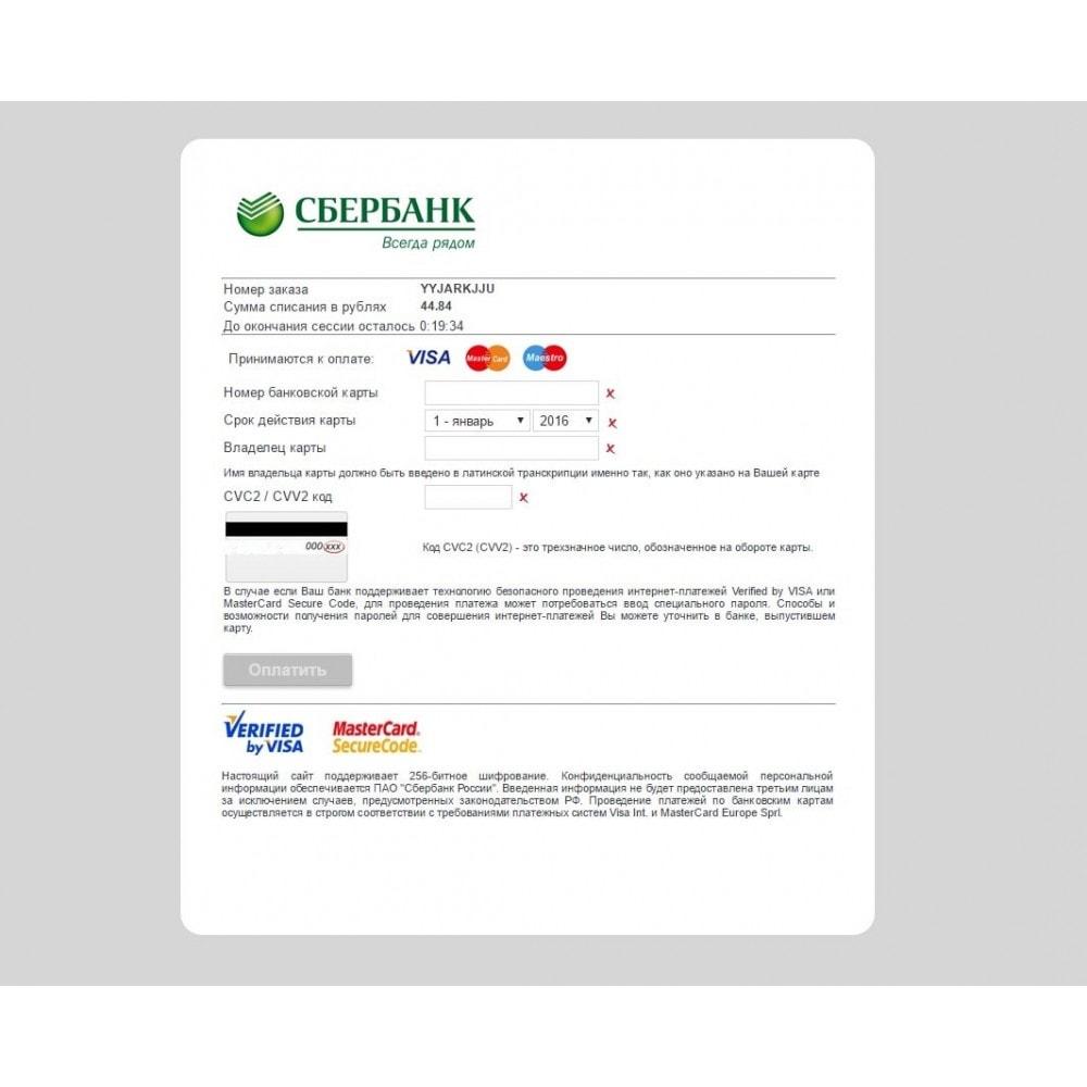 module - Оплата банковской картой или с помощью электронного кошелька - Оплата через Сбербанк России - 3