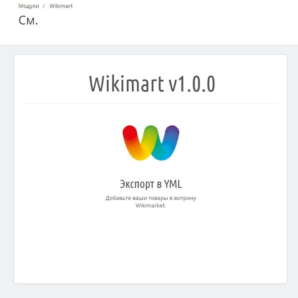 module - Торговая площадка - Wikimart - 1