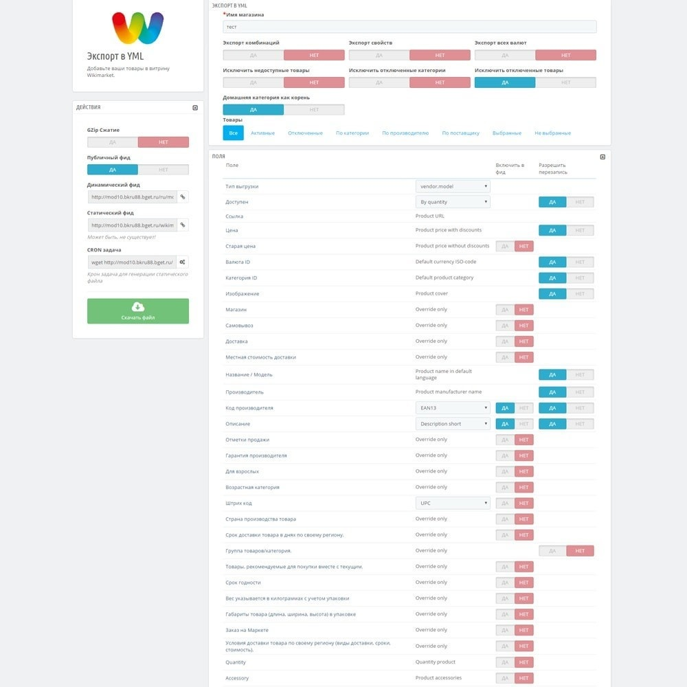 module - Торговая площадка - Wikimart - 4