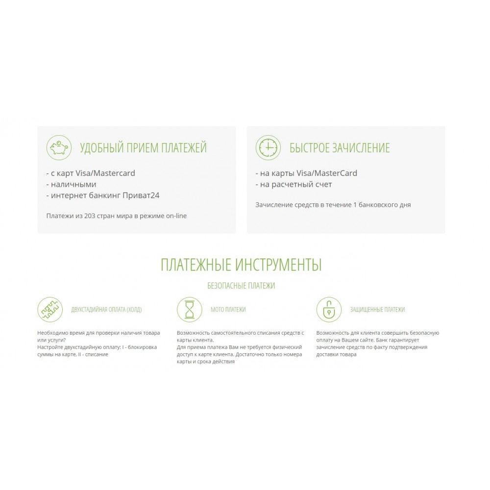 module - Оплата банковской картой или с помощью электронного кошелька - Оплата в Приват24 - 2