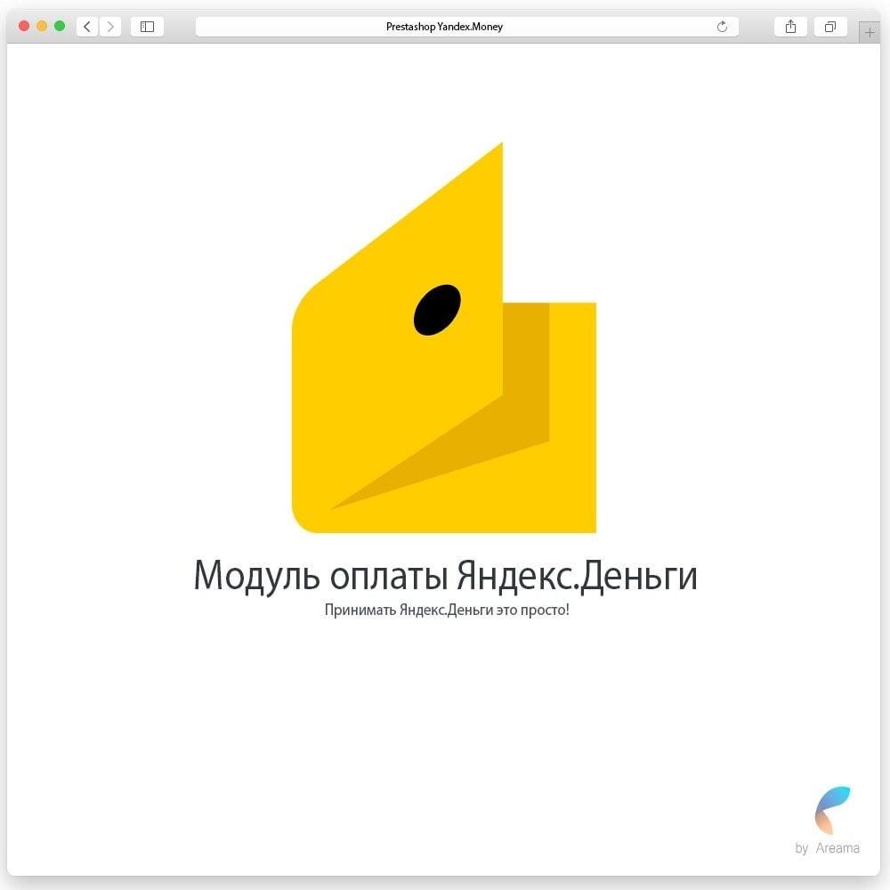 module - Оплата банковской картой или с помощью электронного кошелька - Оплата Яндекс.Деньги - 1
