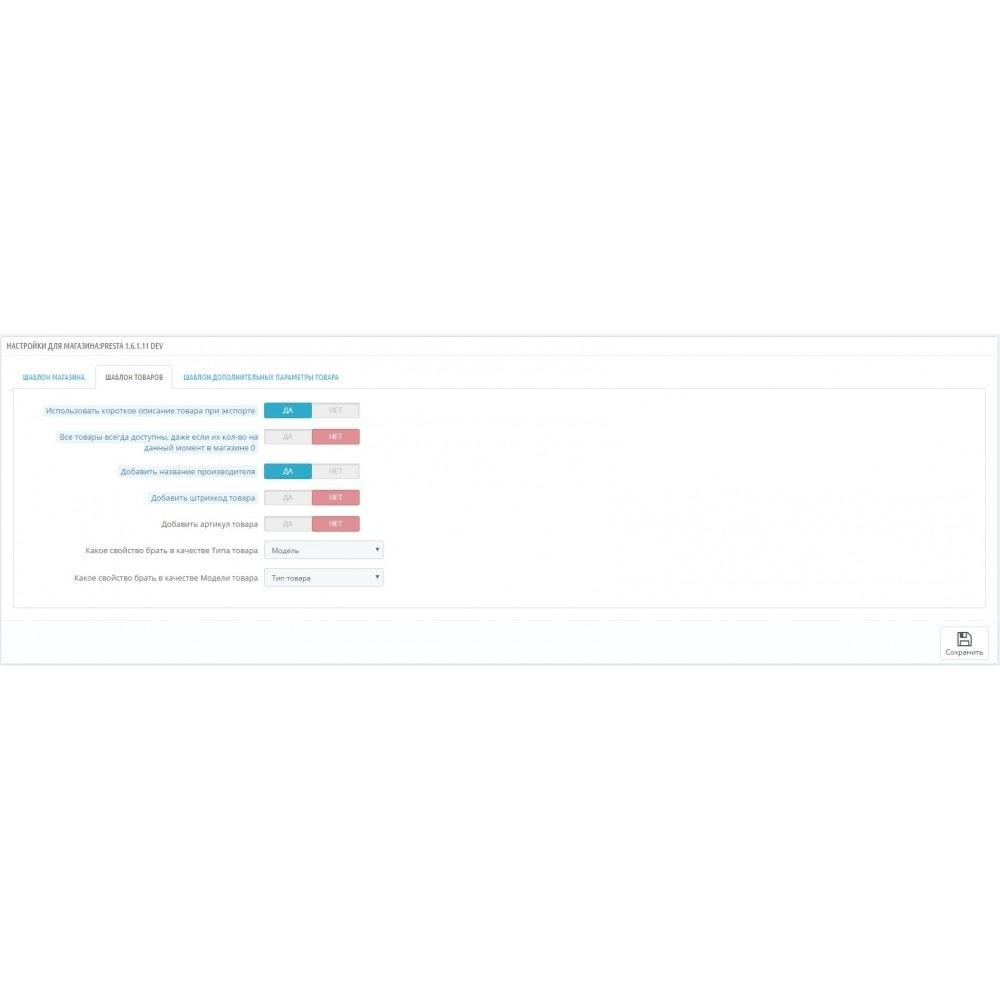 module - Сравнение цен - Интеграция с сервисом Price.ru - 4