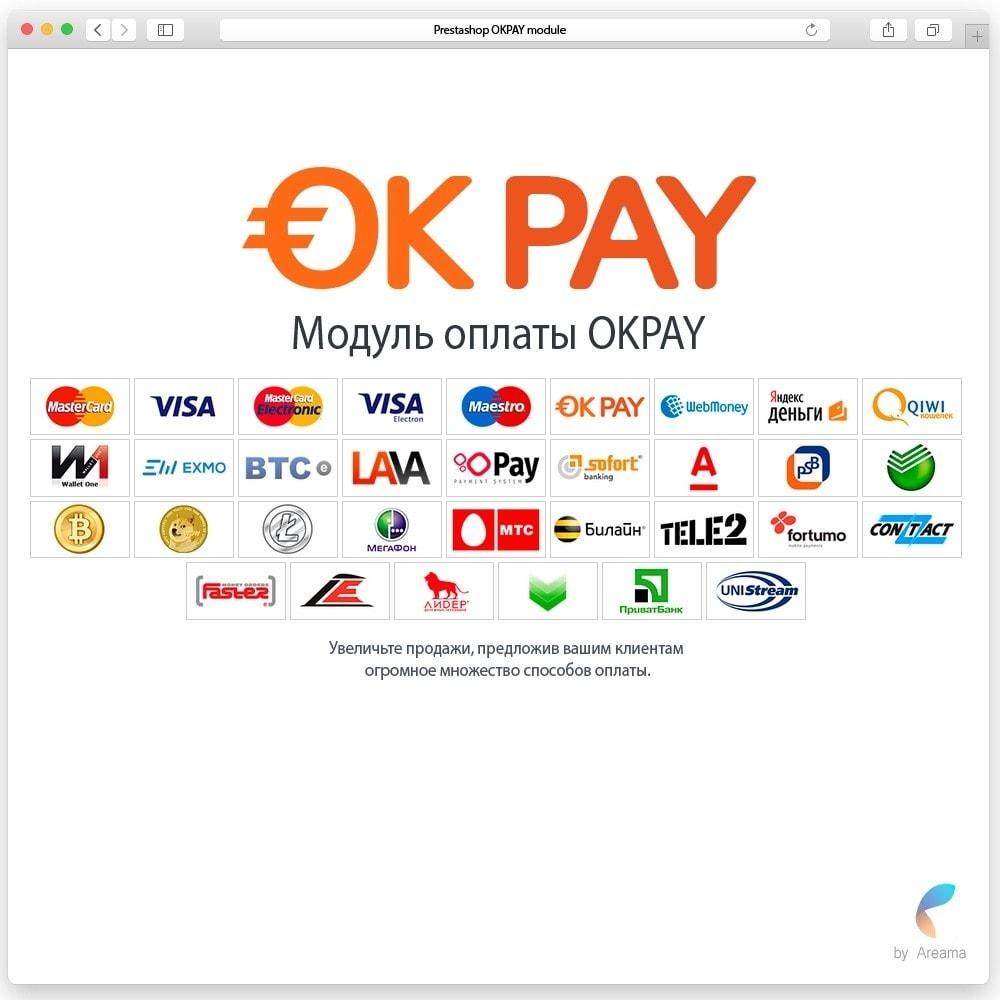 module - Оплата банковской картой или с помощью электронного кошелька - Оплата OKPAY - 1