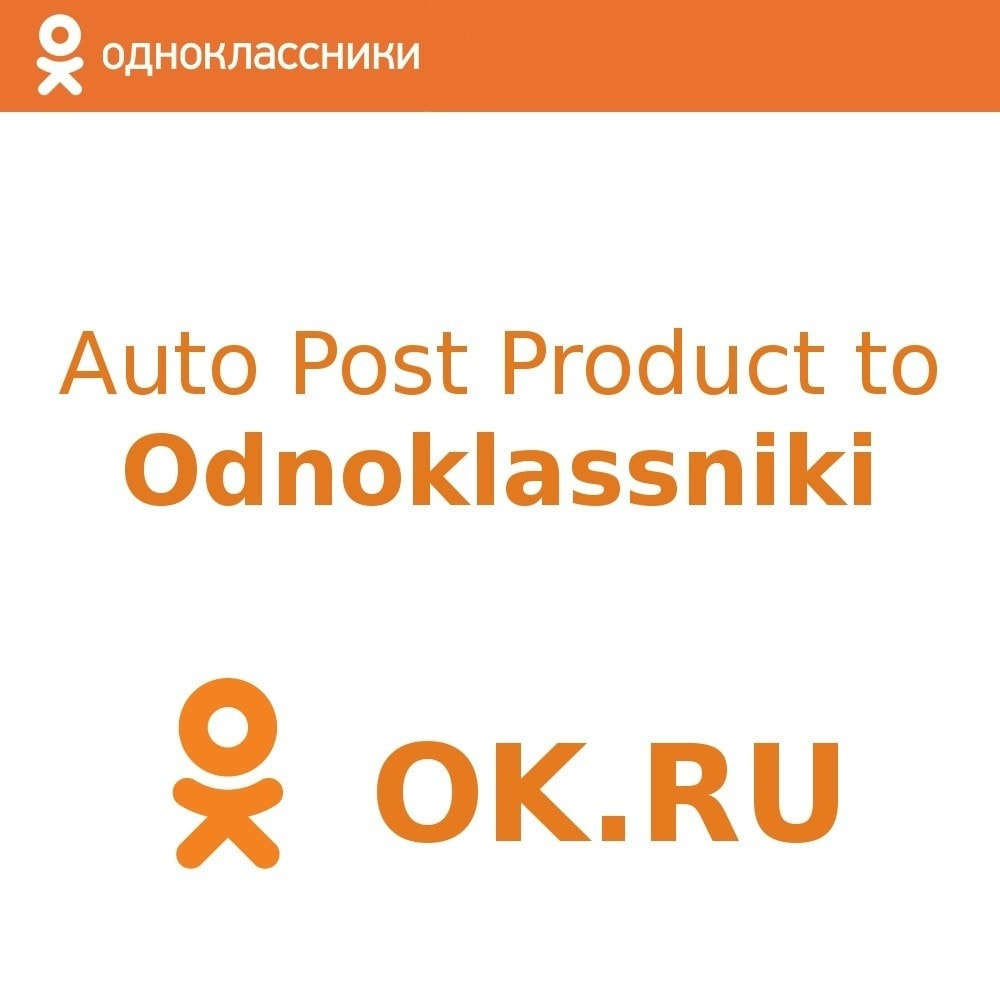 module - E-mails y Notificaciones - Auto-Post Products to Odnoklassniki OK.RU - 1