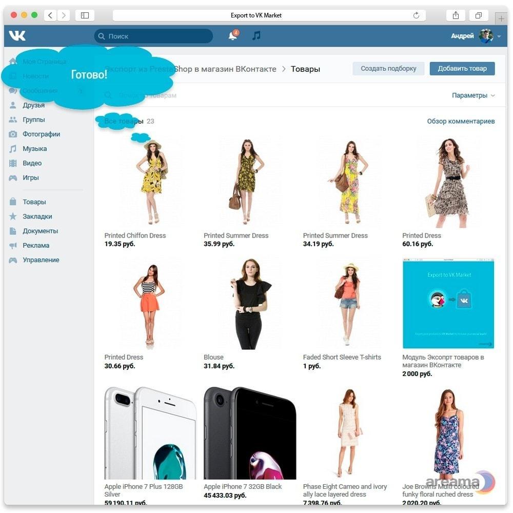 module - Товаров в социальных сетях - Экспорт товаров в магазин Вконтакте - 10