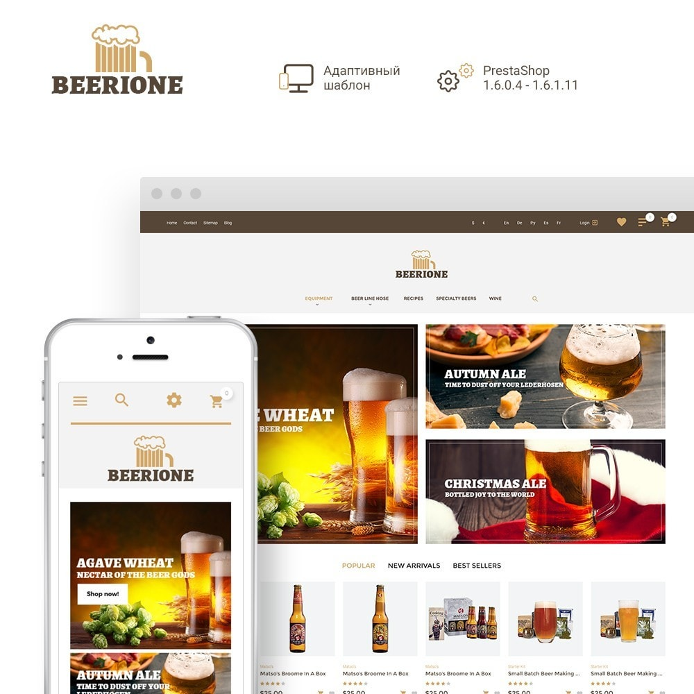 Beerione - PrestaShop шаблон на тему алкоголь