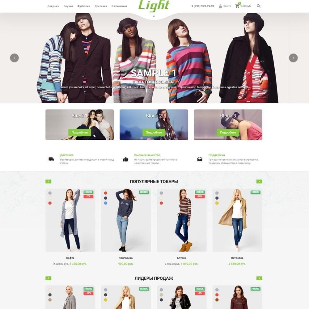 theme - Мода и обувь - Light магазин одежды - 3