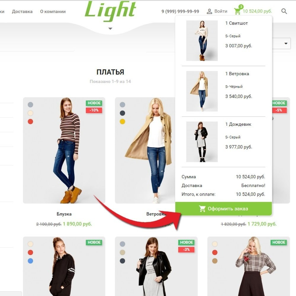 theme - Мода и обувь - Light магазин одежды - 8