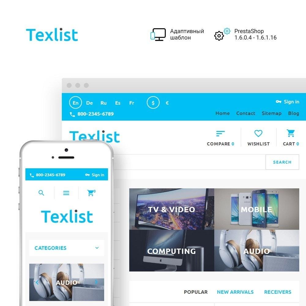 theme - Электроника и компьютеры - Texlist - 1