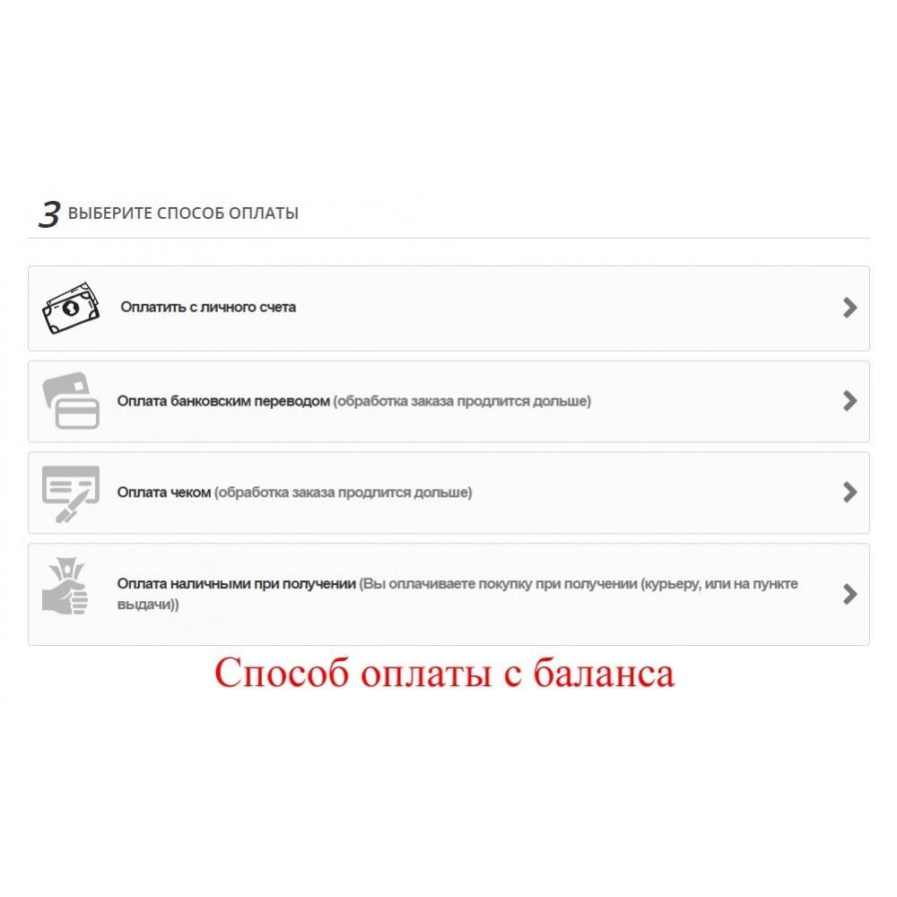 module - Оплата банковской картой или с помощью электронного кошелька - Внутренний баланс пользователя UserBalance - 11