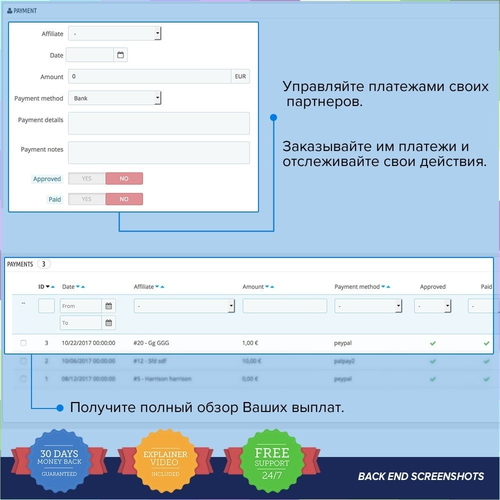 module - Платная поисковая оптимизация - Full Affiliates - 16