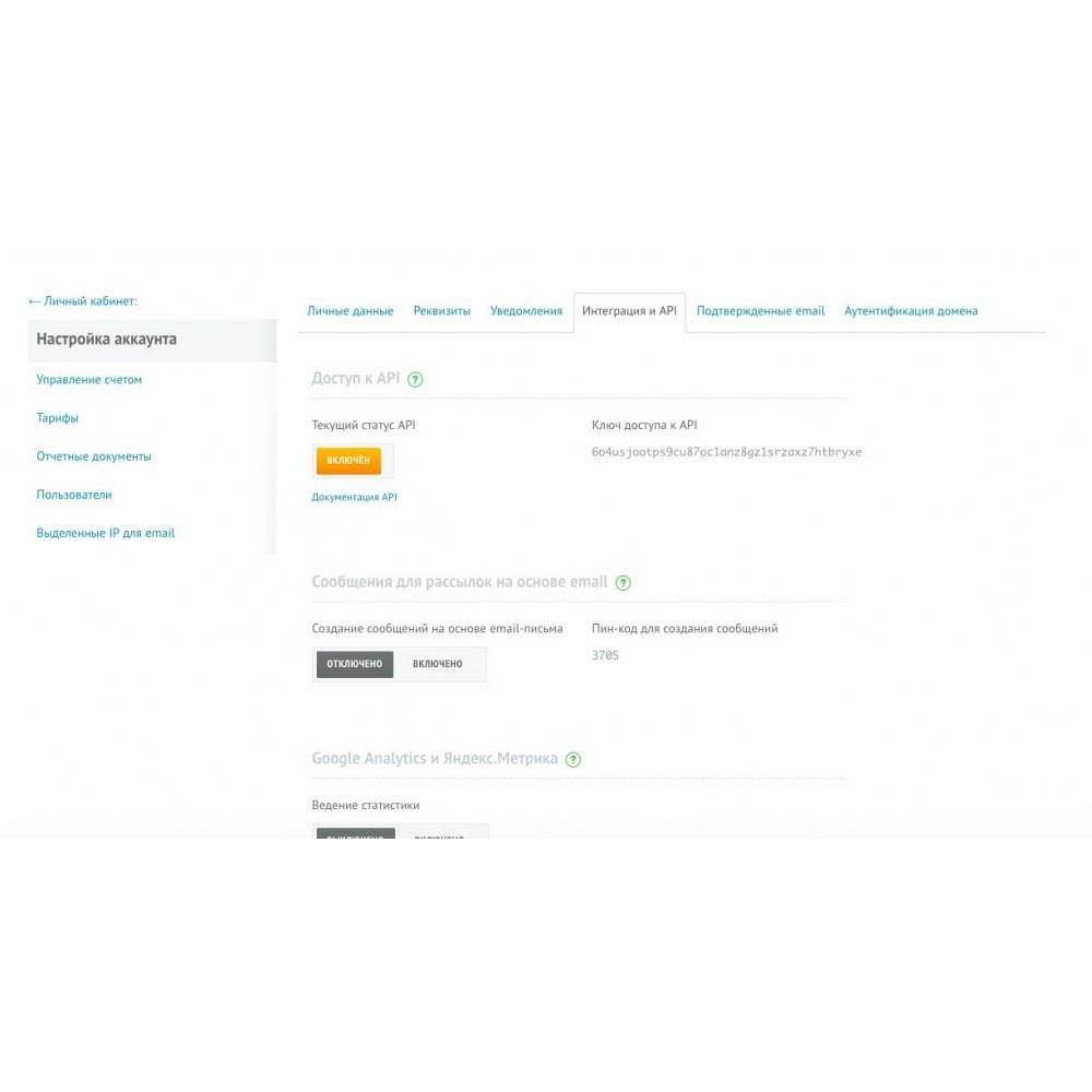 module - Рассылка новостей и SMS - Интеграция с Unisender - 1