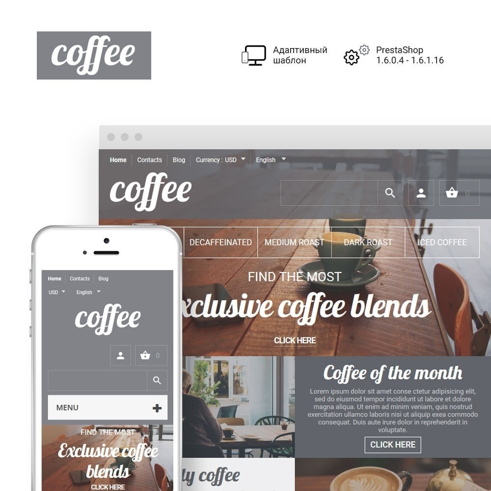 Coffee - шаблон на тему магазин кофе